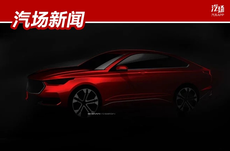 宝骏全新车型设计图曝光,一线到底的大溜背,轿跑气息浓厚