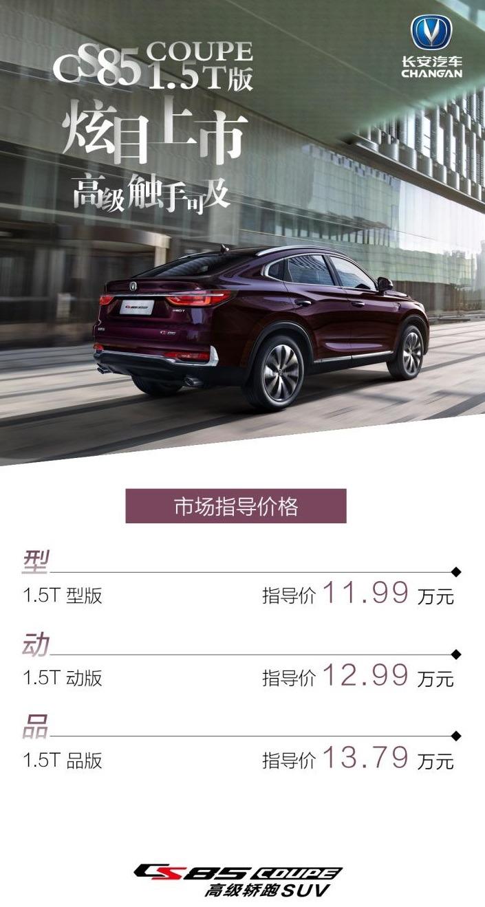 长安CS85 COUPE 1.5T车型正式上市 售价11.99-13.79万元