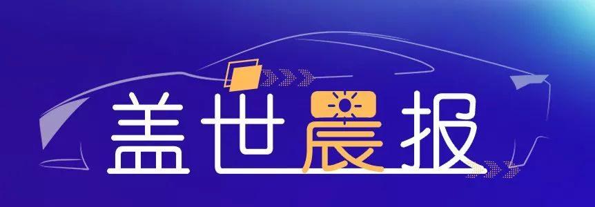 """盖世晨报 一辆大众出租车行驶中发生燃烧/广汽蔚来""""HYCAN""""首款车型ET下线"""