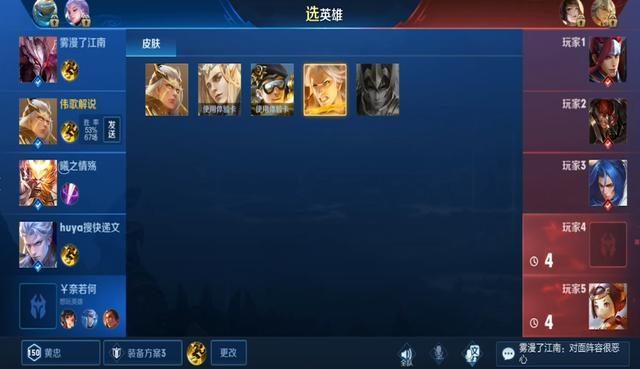 王者荣耀 橘右京因为队友孙尚香不积极游戏 感叹现在的王者变了