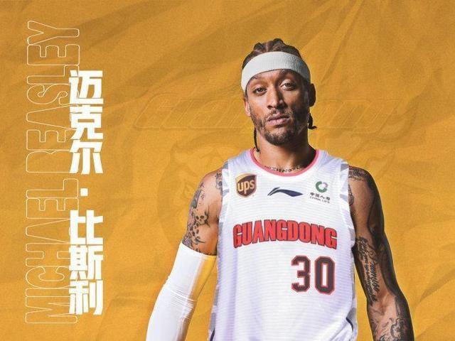 CBA辽宁队有望从广东宏远手中抢到比斯利
