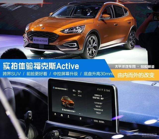 跨界车型福克斯Active将迎来国产,重庆车展亮相太惊艳了