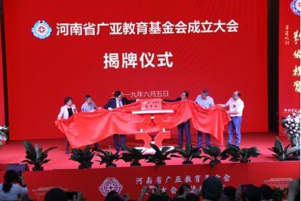 弘扬广亚精神!河南省广亚教育基金会在郑州升达经贸管理学院成立!