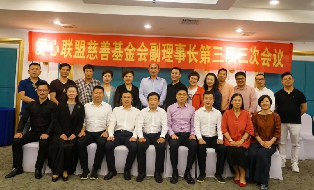 华人企业家爱心联盟基金会成立十一周年庆典暨三届三次理事会召开
