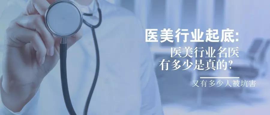 医美乱象,新氧能用互联网改造它么?