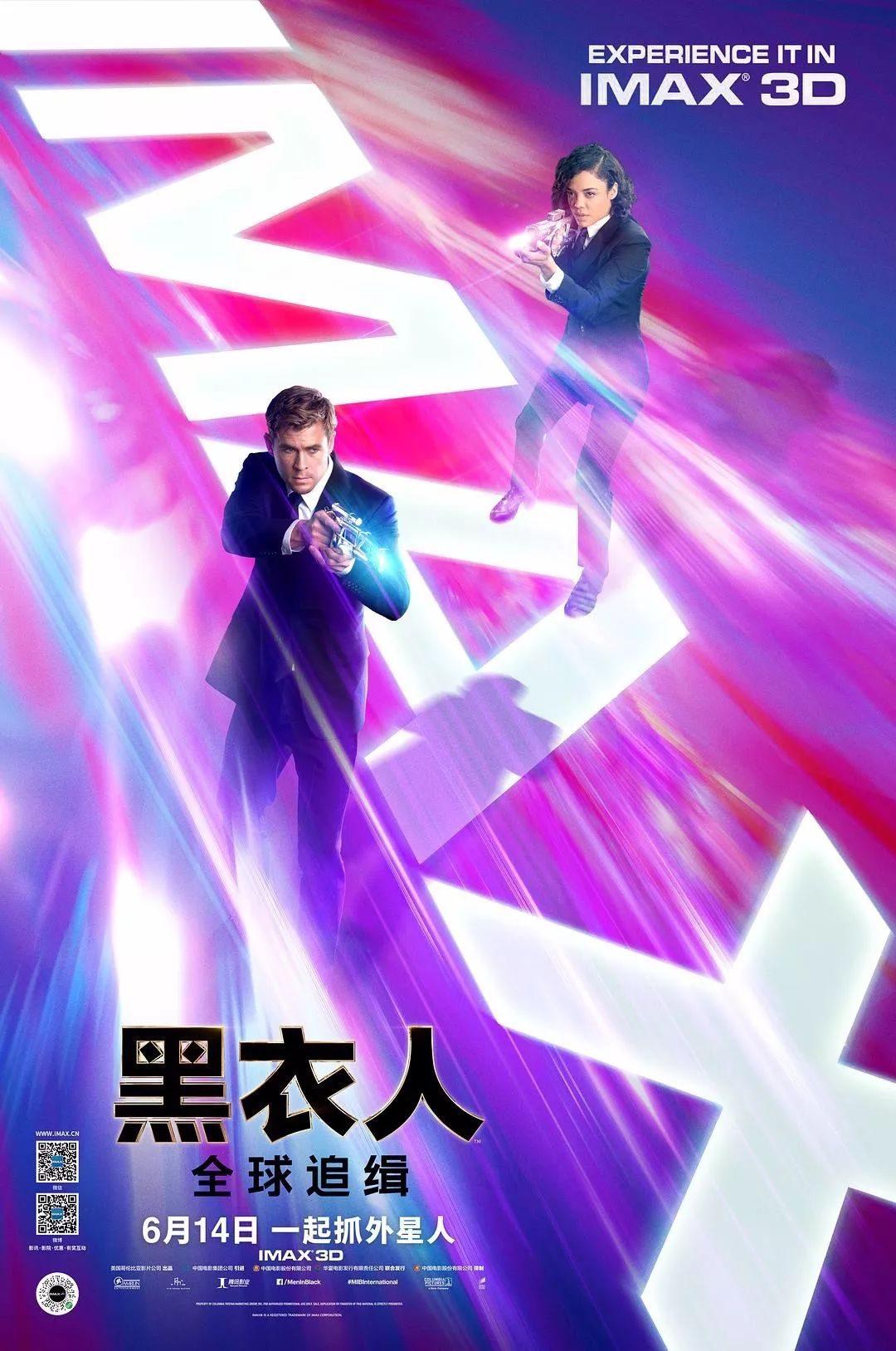 电影丨《黑衣人:全球追缉》发北美IMAX海报:经典动作IP归来,锤哥女武神并肩作战