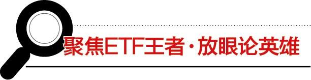 南方基金旗下ETF产品线齐全 龙头产品500ETF名扬海内外