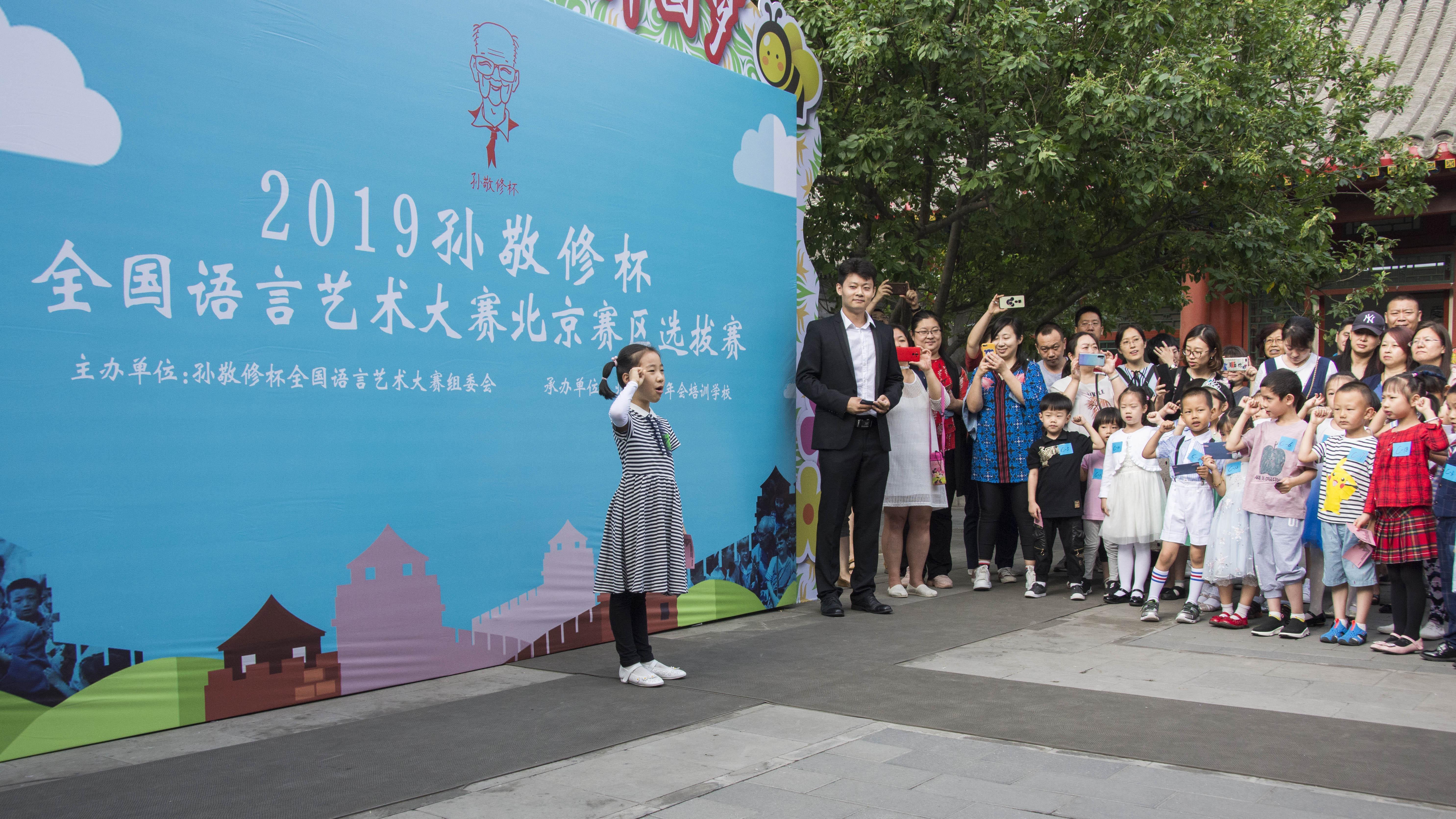 """2019年""""孙敬修杯""""全国语言艺术大赛北京赛区正式开赛"""