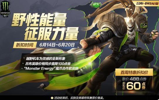 王者荣耀 6.11更新吕布六元皮肤上线 排位机制优化测试开启