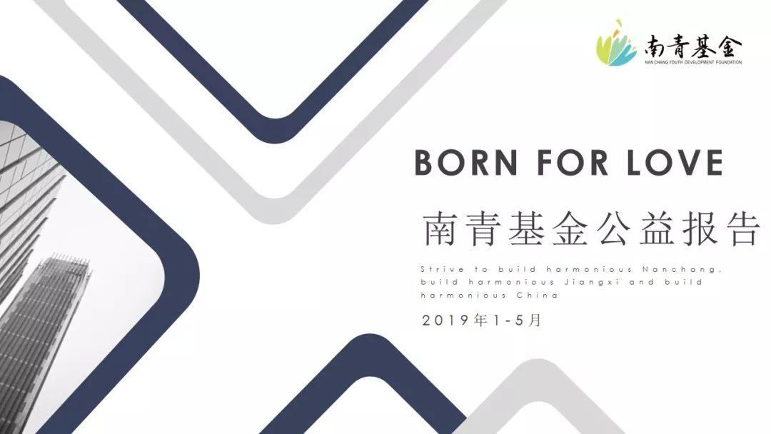 南青基金2019年1-5月公益报告