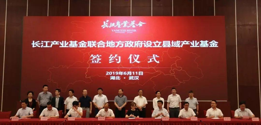与34市县集中签约,长江产业基金又干了一件大事