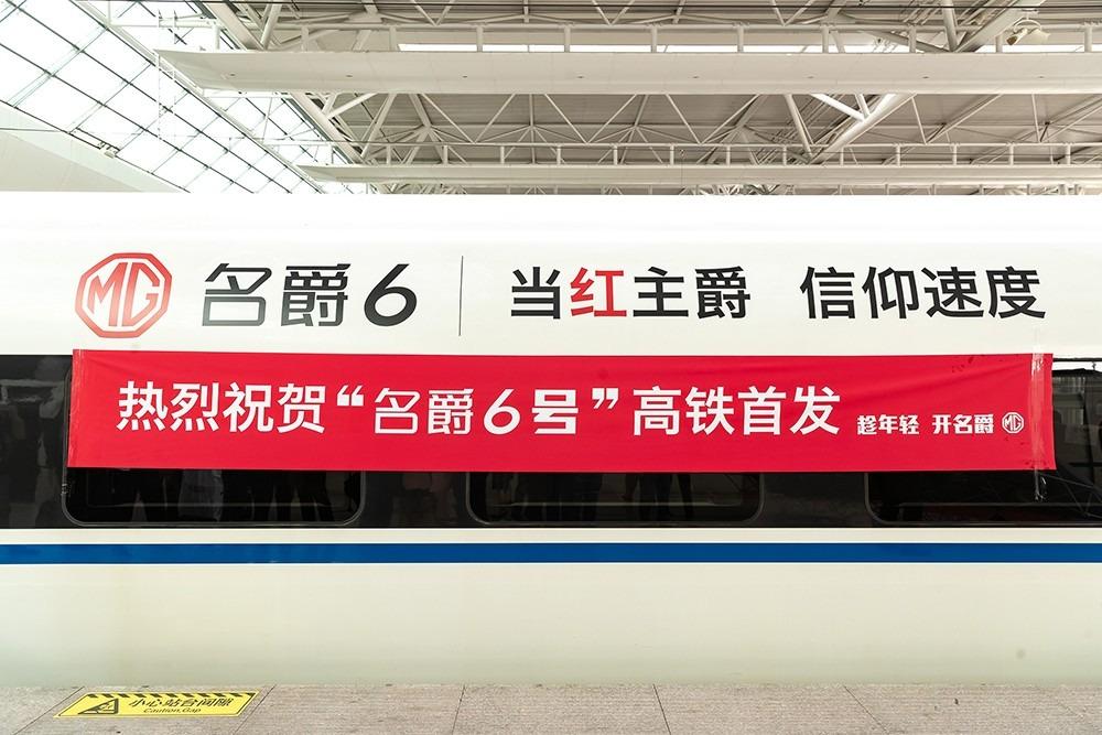 名爵6联合京沪高铁推出专列 未来还有高铁版车型