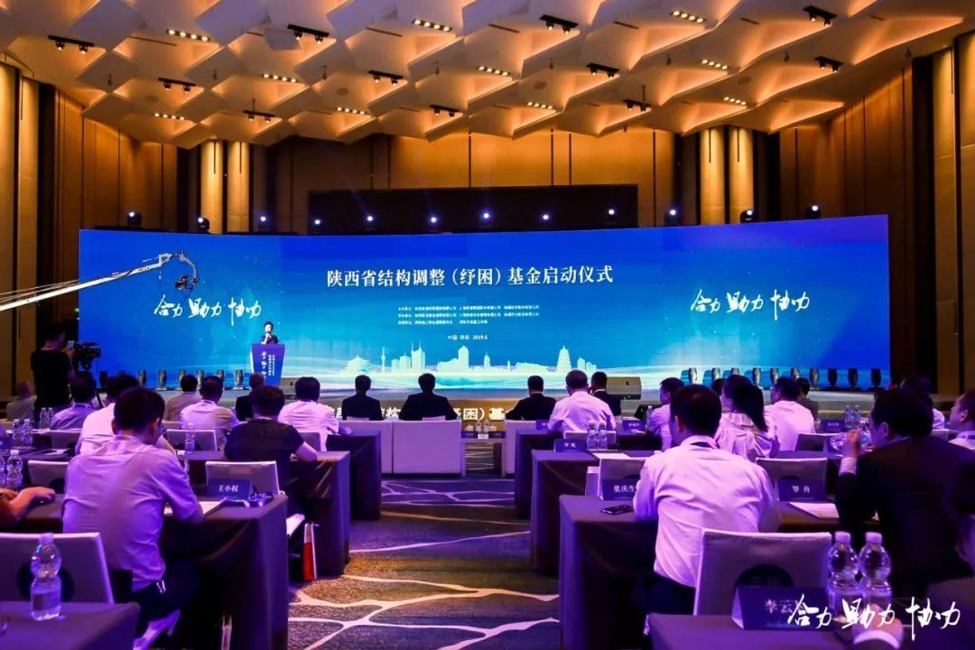 陕西省结构调整(纾困)基金在曲江新区启动