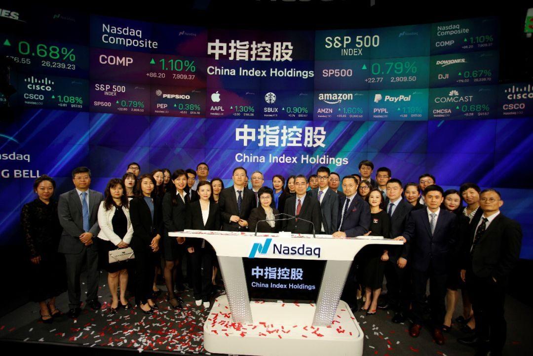 美股第一家DPO中国公司-中指控股(CIH)在纳斯达克上市敲钟