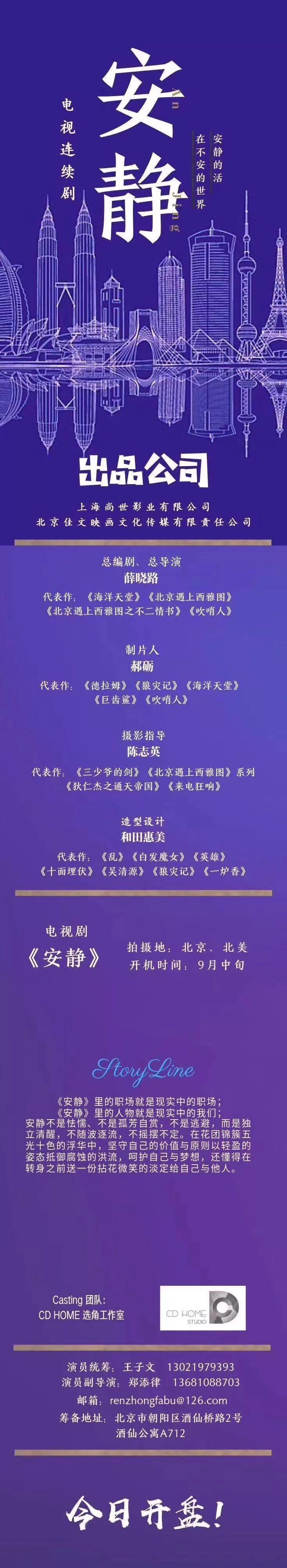 6/12组讯 | 薛晓路总导演电视剧《安静》、动作电影《雷霆行动》等