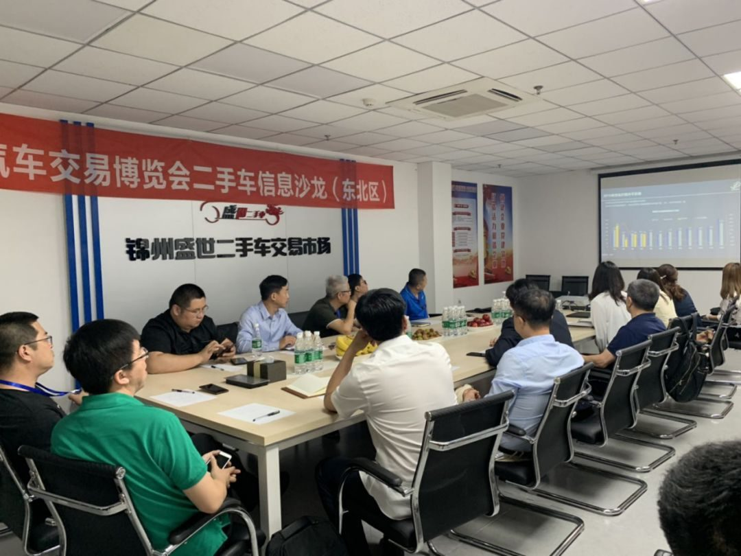 协会资讯 | 二手车区域信息沙龙(东北区)在辽成功举办