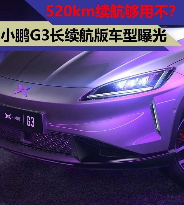 小鹏G3长续航版车型曝光 520km续航够用不?