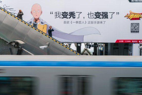 埼玉老师与众英雄现西二旗地铁站,《一拳超人》正版手游震撼来袭! 业内 第2张