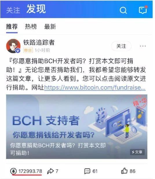 推动BCH开发,BCH发展基金已成立