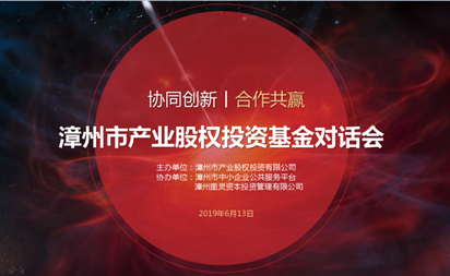 """""""协同创新,合作共赢""""漳州市产业股权投资基金对话会顺利召开"""