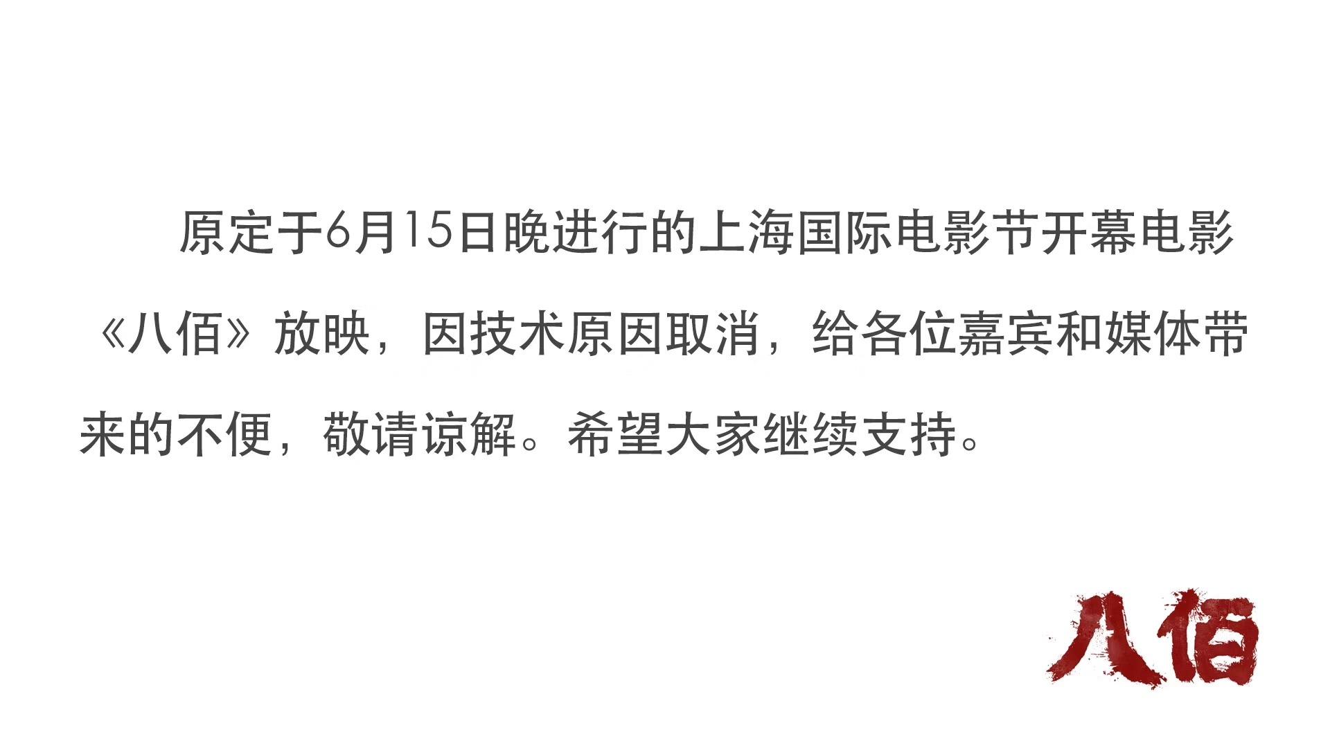 """上海电影节开幕影片《八佰》点映因""""技术原因""""突然取消"""