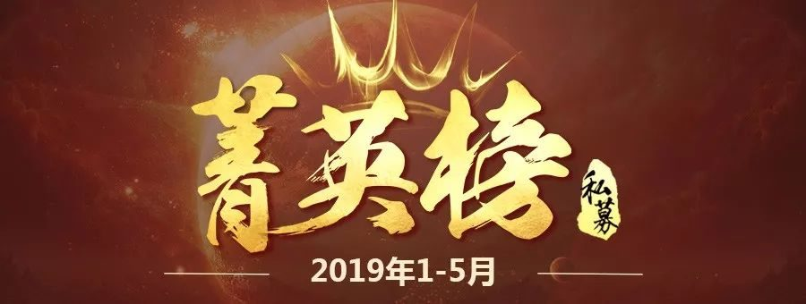 能攻还善守,2019年1-5月私募基金菁英榜发布!(上篇)