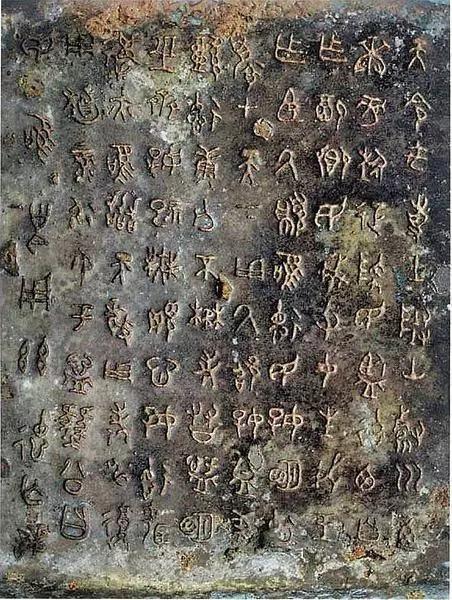 文物專家意外發現一件禮器,距今2900年,卻顛覆了大禹的歷史