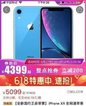 高通驍龍865曝光 iPhone XRx2fXS再創史低價