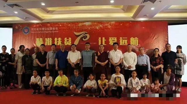 河北唐山:华增公益基金会举办首届扶贫助残大型公益活动
