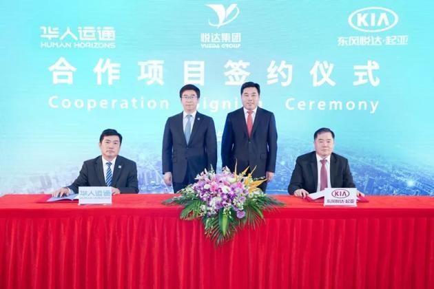 华人运通首款车型将在东风悦达起亚生产 计划2021年量产销售