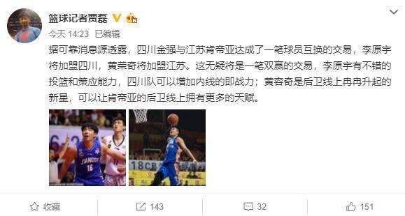 记者爆料CBA今夏首笔交易达成,广东男篮