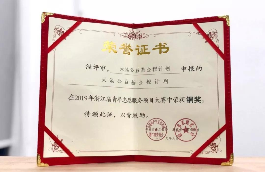 天港公益基金橙计划喜获浙江省青年志愿服务项目铜奖
