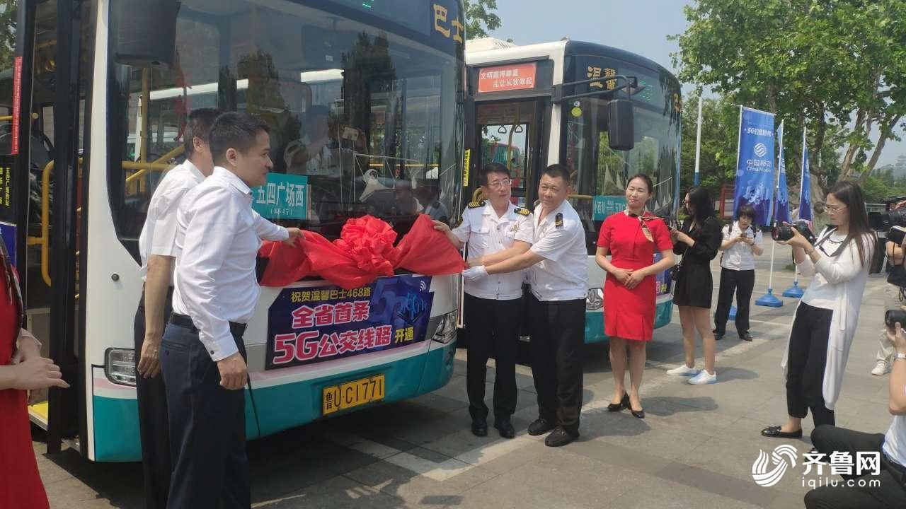 省内首条5G公交线路在青岛启用,乘客下载高清电影只要十几秒