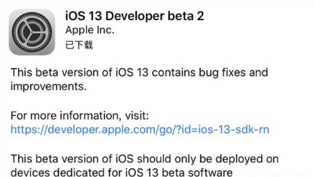 iOS?13?beta2 測試版發布,快來看看吧
