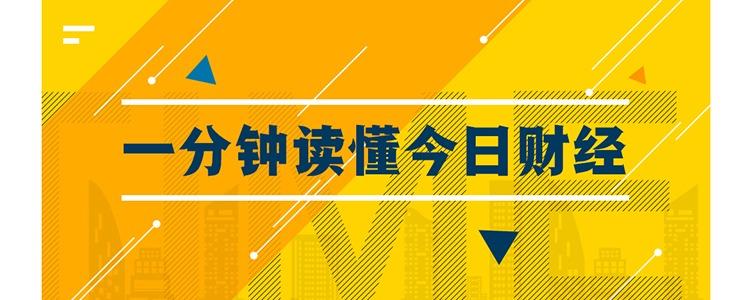 【财经一分钟】5月广州领涨一线城市新房价格;中汽协建议减免二手车增值税