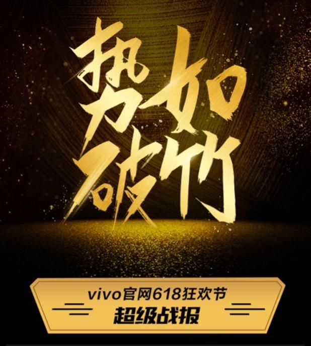 vivo 618戰報出爐:1億小伙伴圍觀,手機銷量增長185%