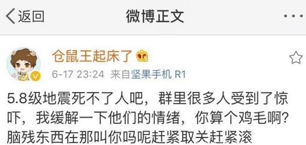 憤怒!兩位知名游戲主播公然調侃四川地震,被懟后還怒斥網友!