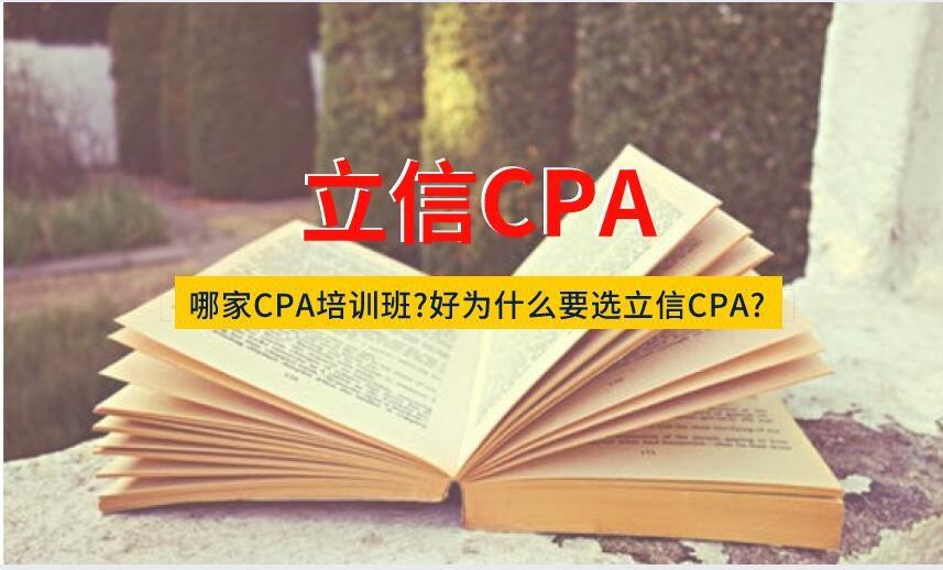 哪家CPA培训班?好为什么要选立信CPA?