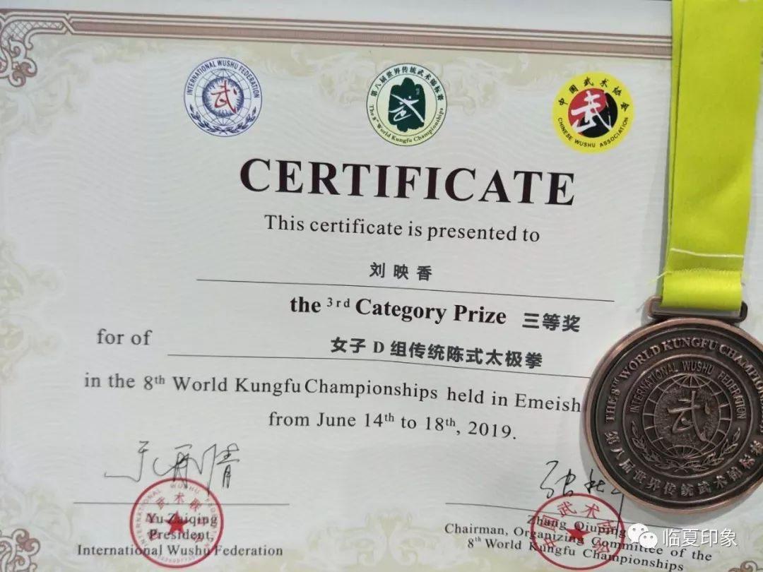 太極拳康樂研究會在世界傳統武術錦標賽上摘獲一金一銀兩銅