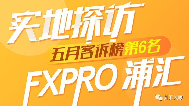 【实勘】外汇天眼(WikiFX)实地探访5月客诉榜第6名:FXPRO 浦汇