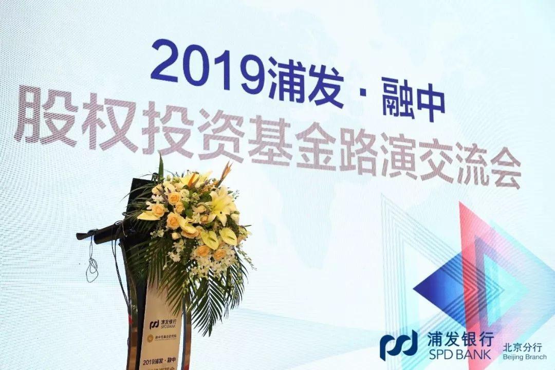 2019浦发·融中股权投资基金路演交流会在北京成功举办