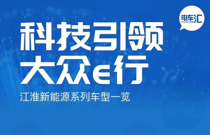 科技引领 大众e行,江淮新能源系列车型一览