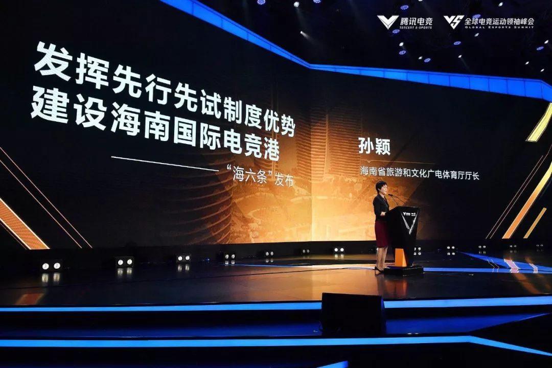 """10亿产业基金+1000万赛事补贴,海南出台""""海六条""""打造国际电竞港"""