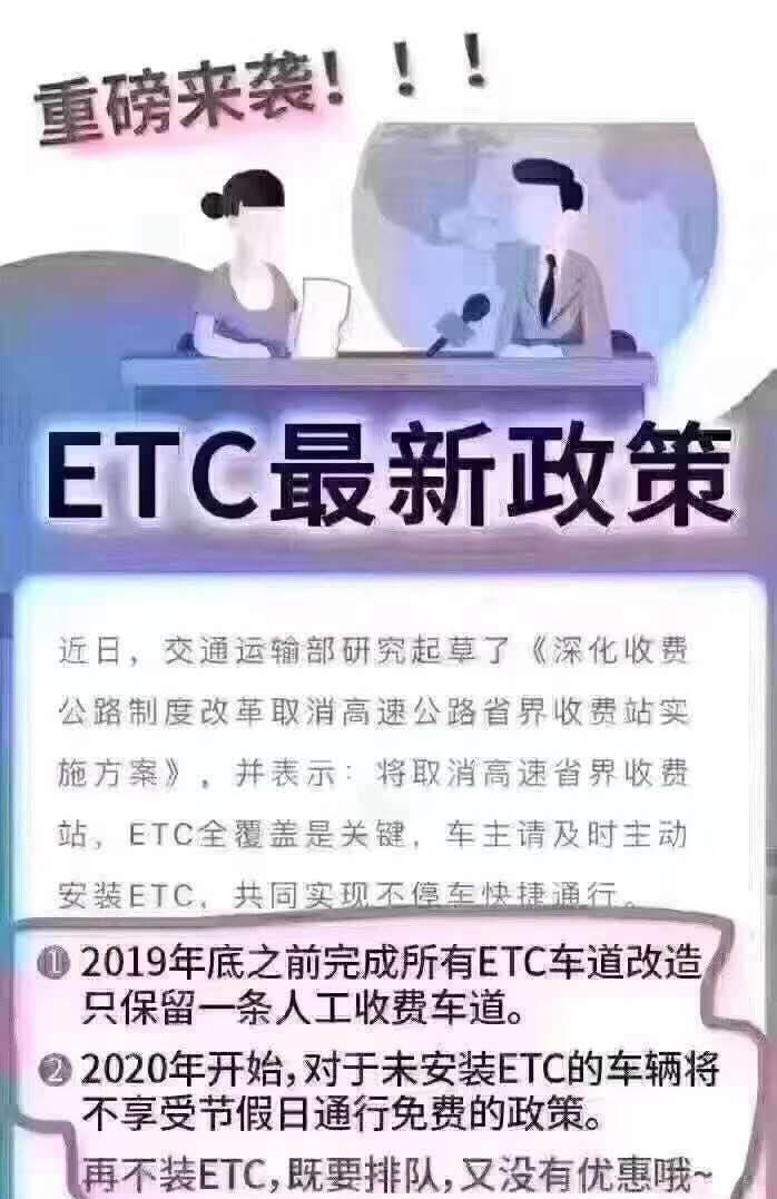 奉劝你不要急着安装免费的ETC,不要问为什么