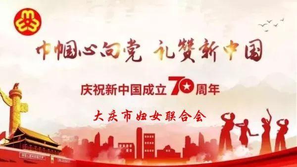 大庆市妇女儿童基金会召开第五届一次理事会