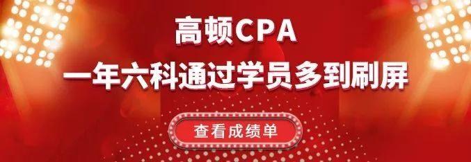恭喜!2019年CPA可能是史上最容易通过的一年!