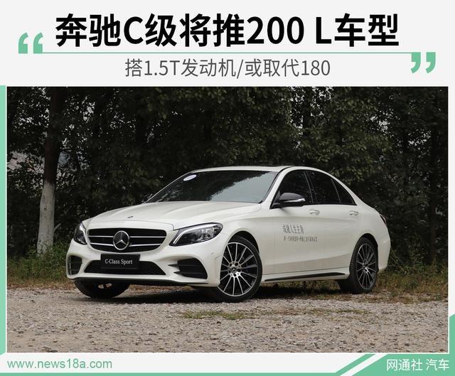 奔驰C级将推200 L车型 搭1.5T发动机/或取代180