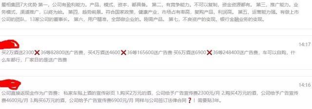 """投6万三年变24万?""""蜀相酒业""""涉嫌传销式"""