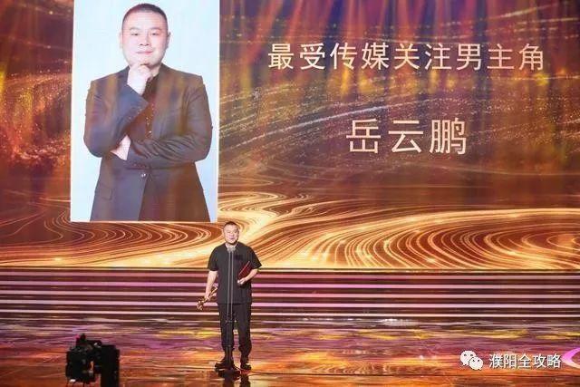 岳云鹏首获电影奖项,感叹曾为赚钱什么戏都接
