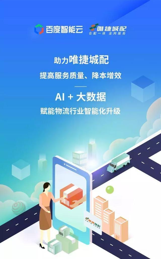 百度智能云助力唯捷城配,通过AI+大数据赋能物流行业智能化升级